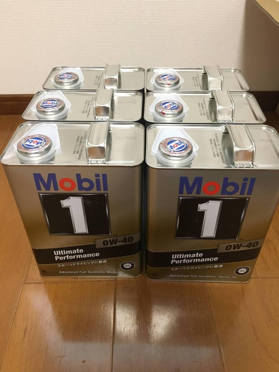 1円スタート 完全売り切り Mobil1 モービル1 0W-40 4L×6缶 高性能オイル 新品 未開封 即決送料無料