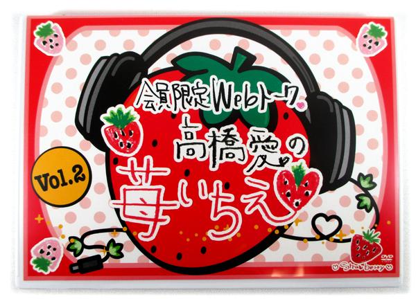 【即決】DVD「会員限定Webトーク 高橋愛の苺いちえ Vol.2」