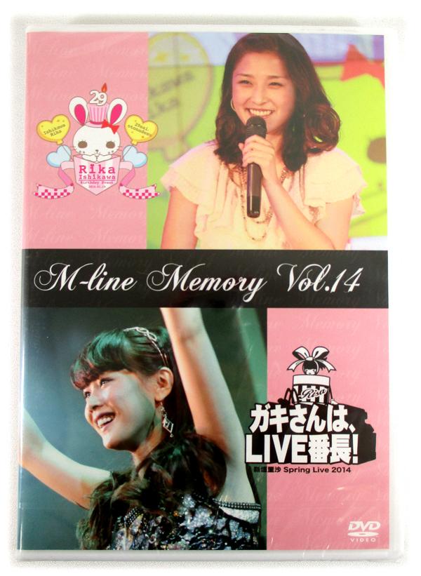 新品2枚組DVD「M-line Memory Vol.14」石川梨華/新垣里沙 2014