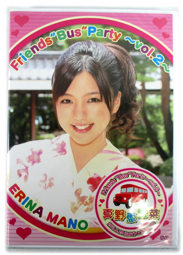 新品2枚組DVD「真野恵里菜/Friends Bus Party -vol.2-」