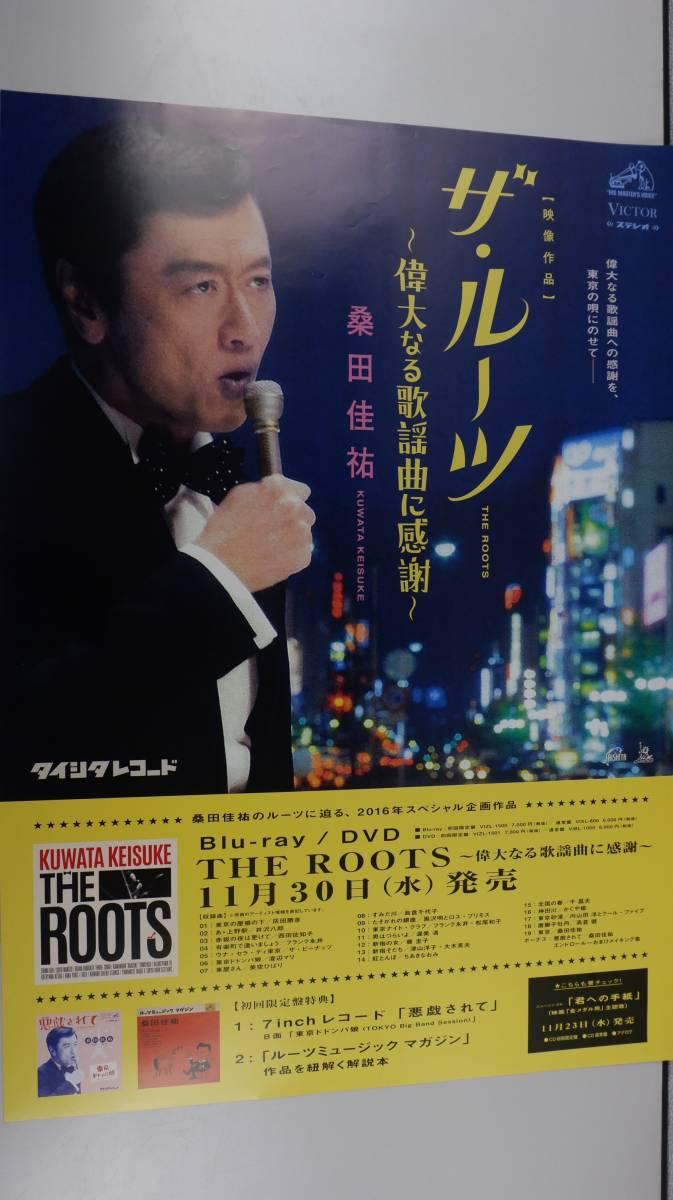 11 桑田佳祐 ザ・ルーツ 映像作品 Blu-ray DVD 非売品 ポスター 未使用