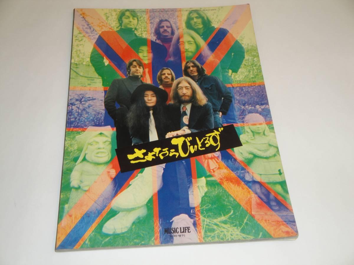 即決 MUSIC LIFE1971臨時増刊「さようならびいとるず」写真集 THE BEATLES/ビートルズ