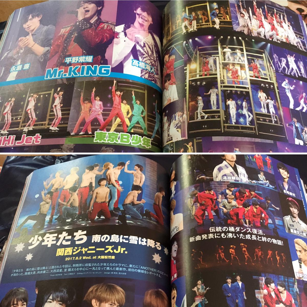 最新 月刊 Songs 9月号☆Mr.KING HiHi Jet 東京B少年 関西Jr. 少年たち 切り抜き 抜けなし 11p