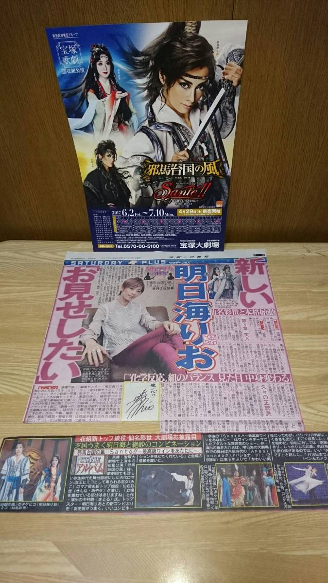 ☆花組☆明日海りお☆報知新聞記事2種類&《邪馬台国の風/Sante'!!》公演チラシ