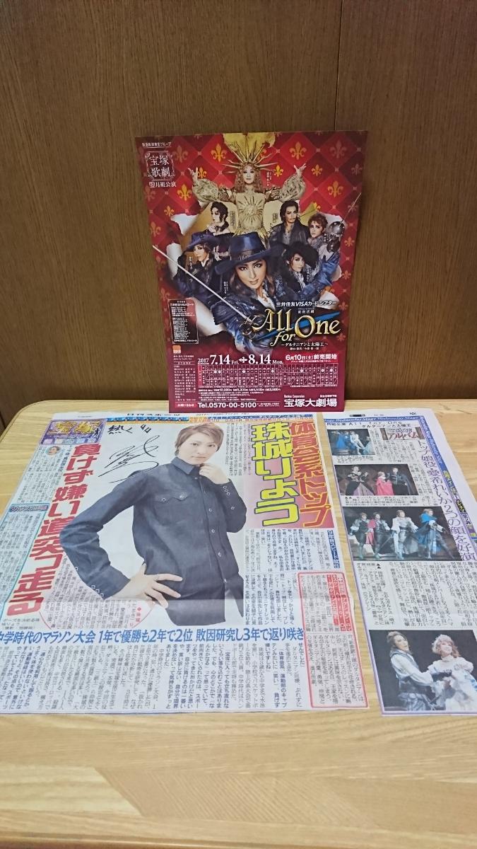 ☆月組☆珠城りょう☆日刊&報知新聞記事&《All for One》公演チラシ