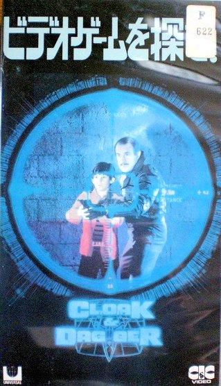 VHS【ビデオゲームを探せ!】ヘンリー・トーマス、ダブニー・コールマン、コーネル・ウールリッチ原作_画像1