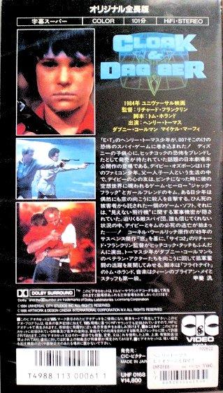 VHS【ビデオゲームを探せ!】ヘンリー・トーマス、ダブニー・コールマン、コーネル・ウールリッチ原作_画像2