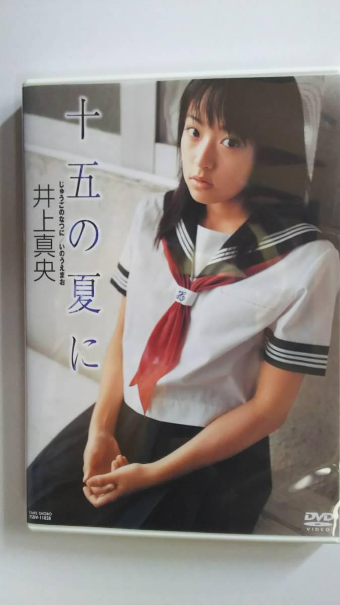 井上真央 DVD 十五の夏に グッズの画像