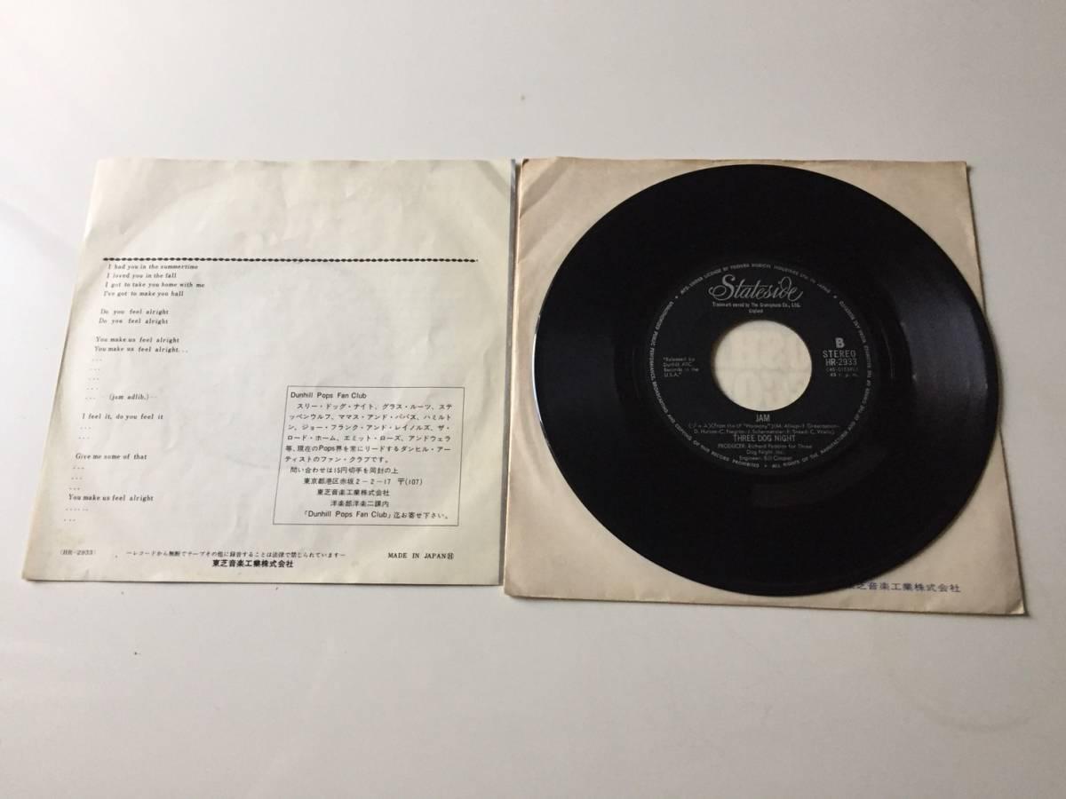 激レア シングルEP 日本盤 Three Dog Night An Old Fashioned Love Song 1971年 Stateside HR-2933 東芝 ダンヒル シリーズ