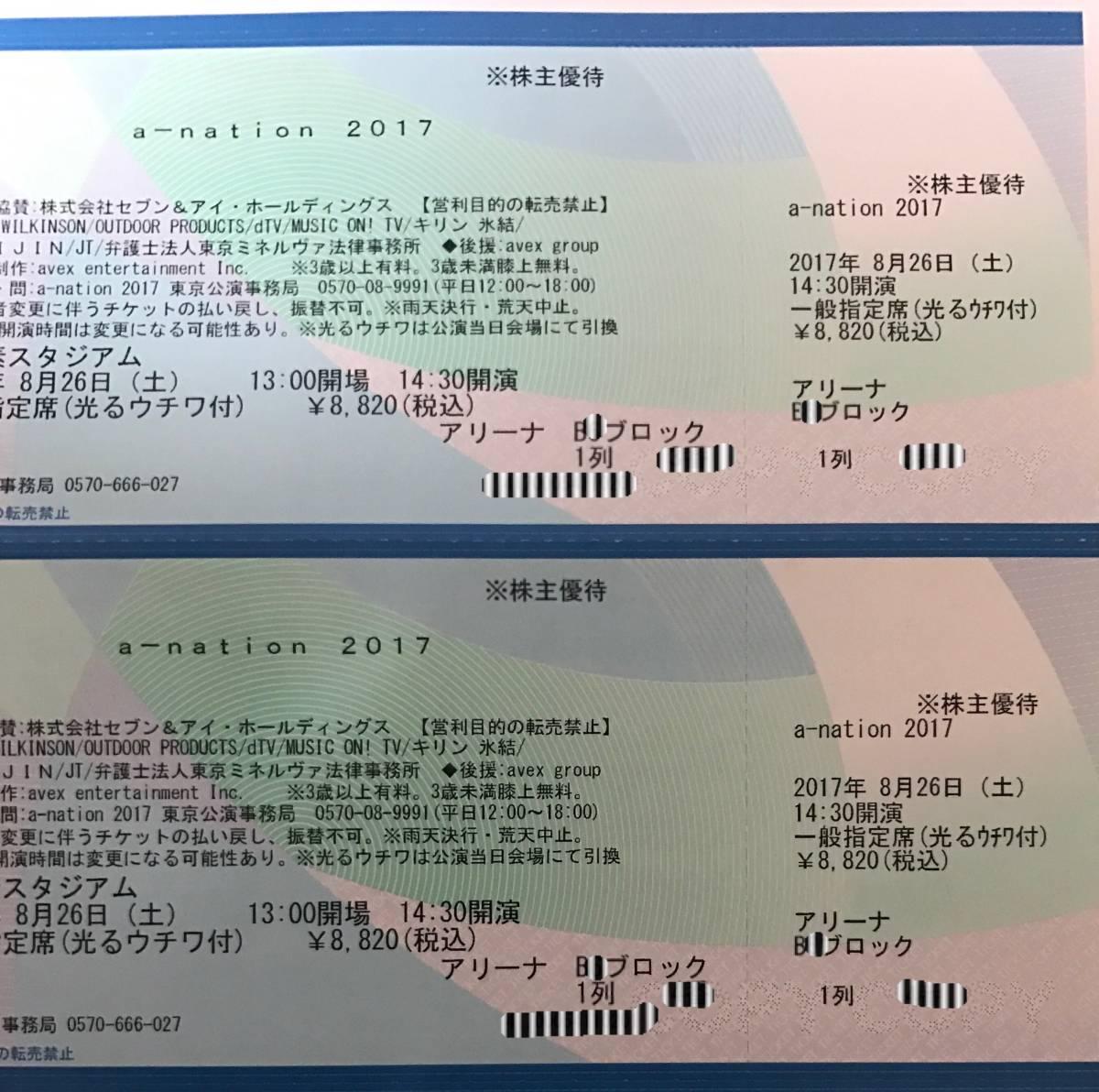 a-nation 8/26 アリーナB6~B12 1列連番 ペア価格② AAA EXILE 超特急 EXO