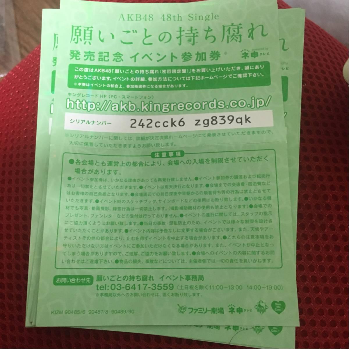 AKB48 願い事の持ち腐れ イベント参加券 全握券 10枚セット ライブ・総選挙グッズの画像