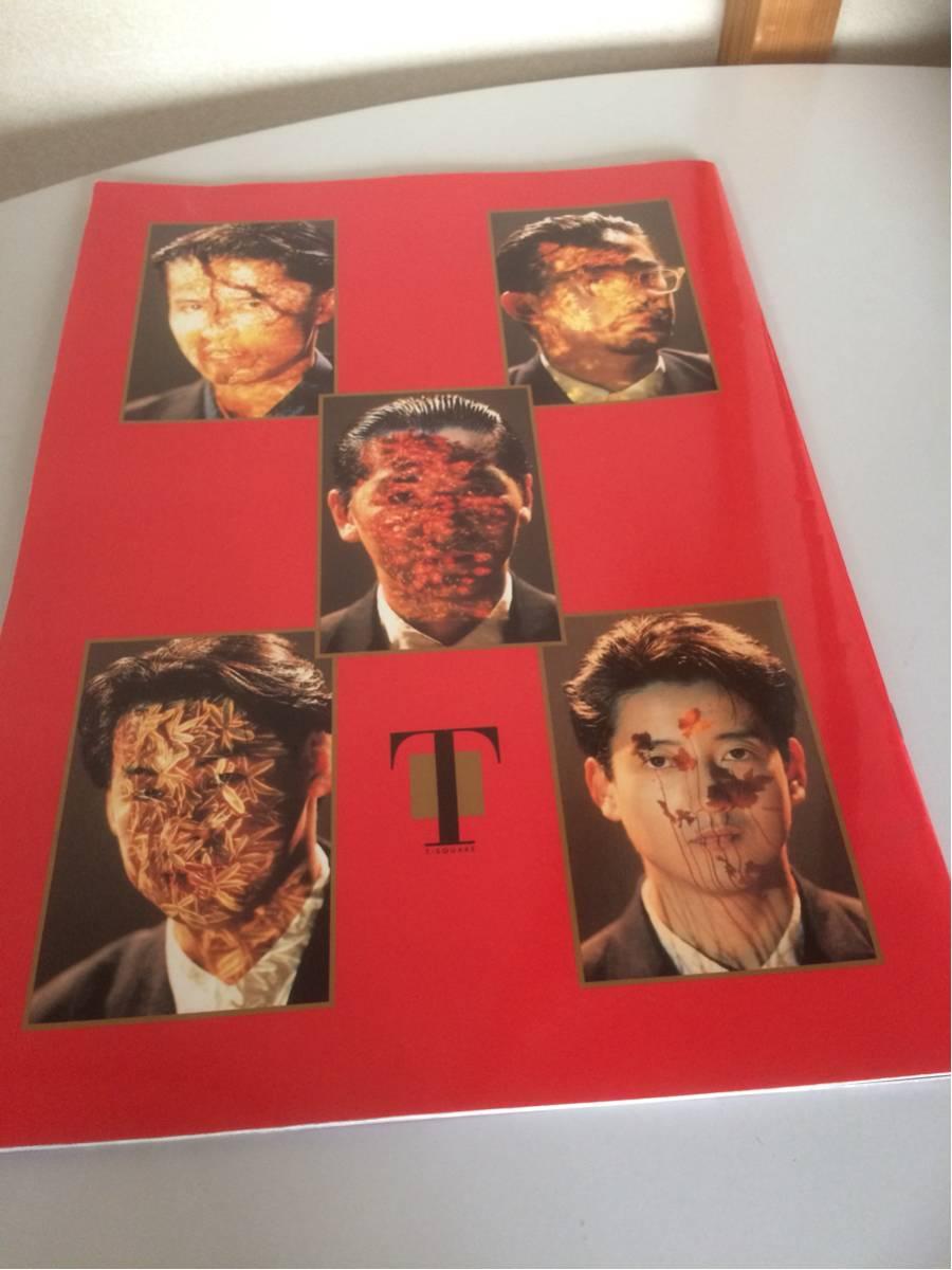 T-SQUARE T-スクウェア T-スクエア ツアーパンフレット パンフ コンサート 1992 impressive インプレッシブ 安藤正容 伊東たけし