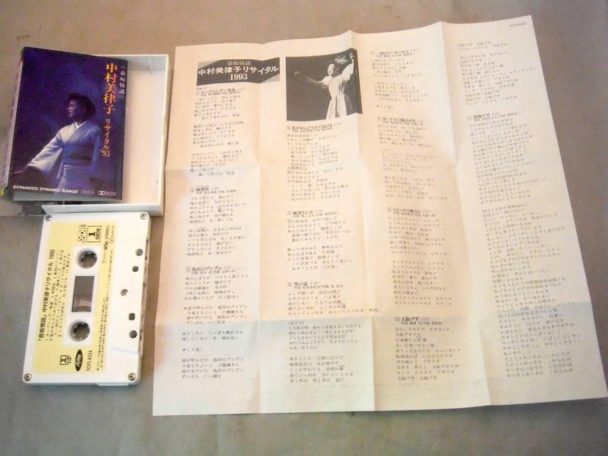◯中村美律子 リサイタル 93 形式:カセット 中古品_画像3