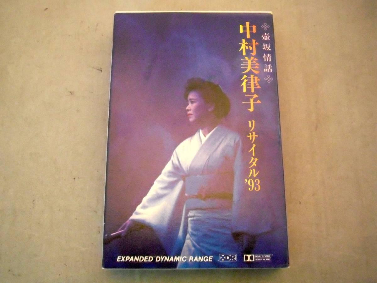 ◯中村美律子 リサイタル 93 形式:カセット 中古品_画像1
