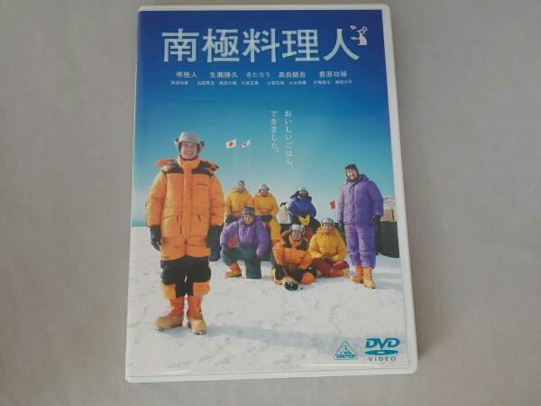 南極料理人 堺雅人 高良健吾 生瀬勝久 きたろう  グッズの画像