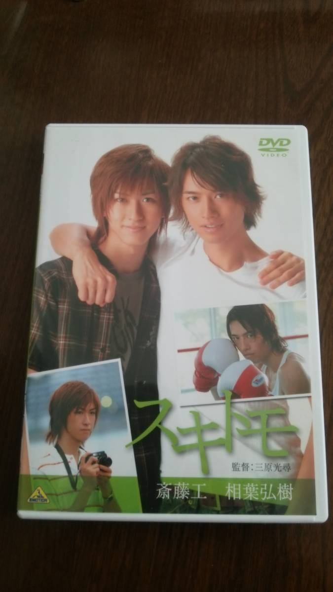 DVD斎藤工主演 スキトモ グッズの画像