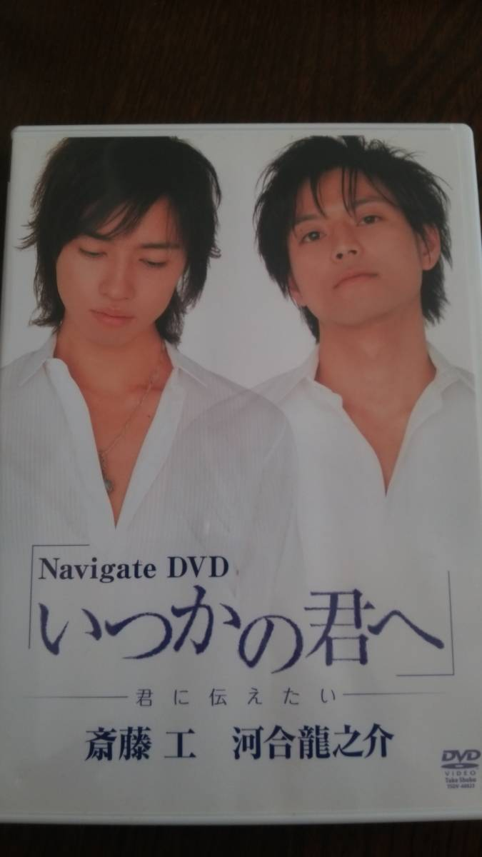 DVD斎藤工×河合龍之介 いつかの君へ~君に伝えたい~ ナビゲートDVD グッズの画像