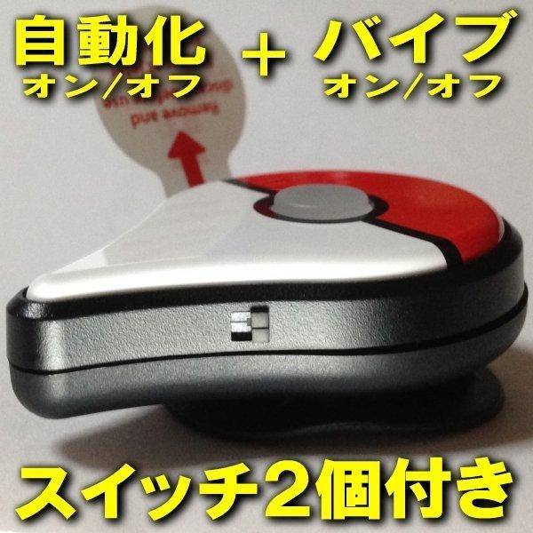 スイッチ2個付き 自動化 バイブ オン/オフ 切り替え 改造 Pokemon GO Plus ポケモン GO プラス android iphone★ (q)