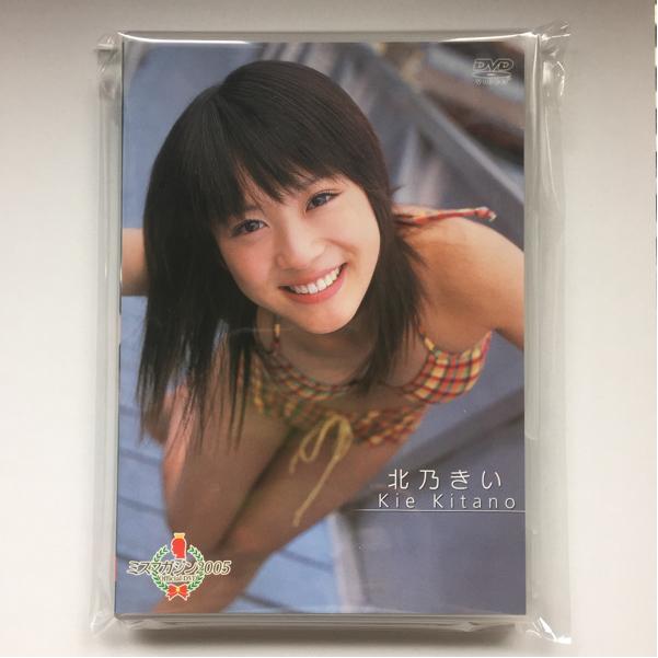 北乃きい ミスマガジン2005official DVD グッズの画像