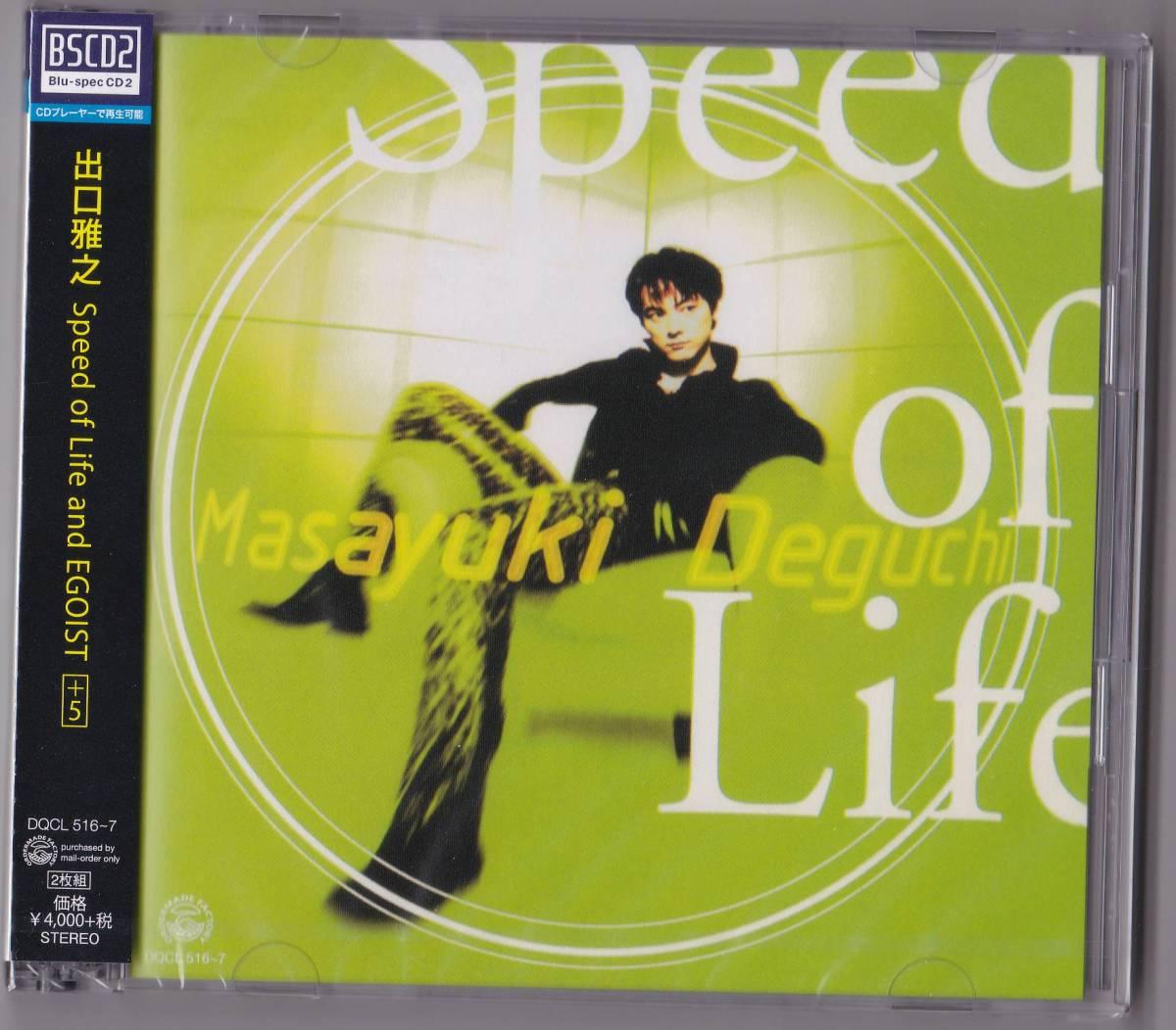即決【未開封新品】 Blu-spec CD2 ■ 出口雅之 ■ SPEED OF LIFE and EGOIST+5_画像1