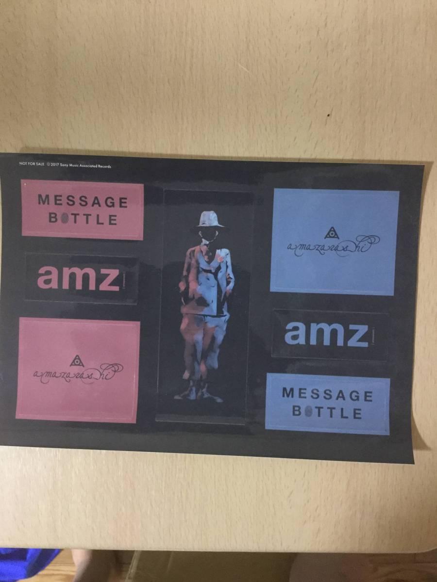 amazarashi メッセージボトルのステッカー ライブグッズの画像