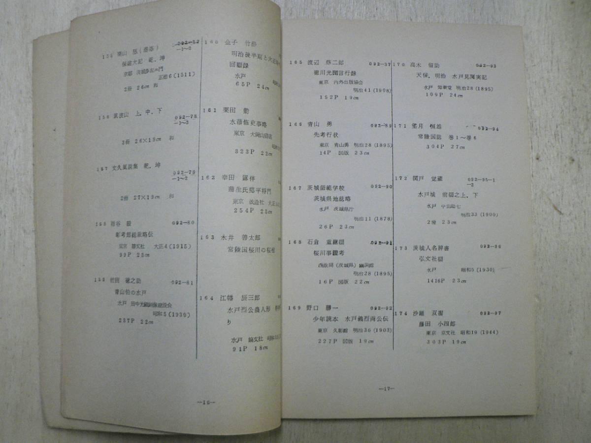 茨城県立図書館蔵書目録 郷土史料篇 / 茨城県立図書館 1959年 茨城県水戸市_画像3