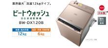 未使用品 2017年製 洗濯乾燥機 BW-DX120B 洗1