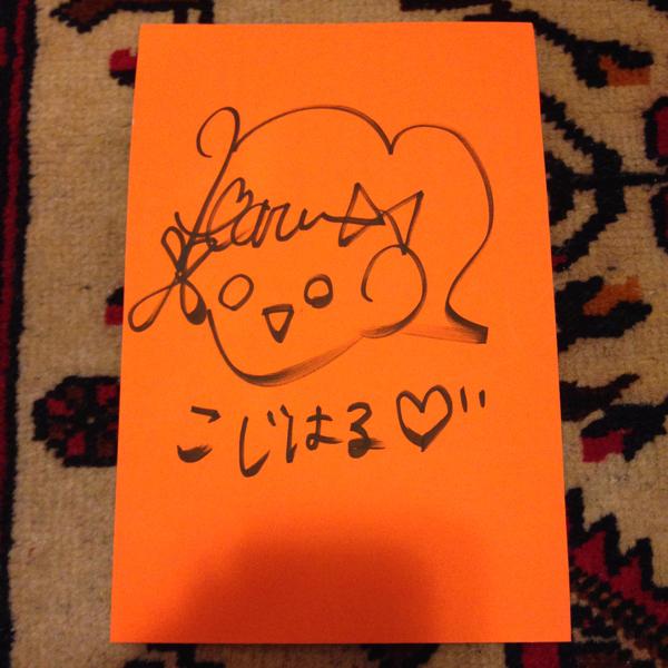 レア物!AKB48 小嶋陽菜 こじはる 直筆サイン! ライブ・総選挙グッズの画像