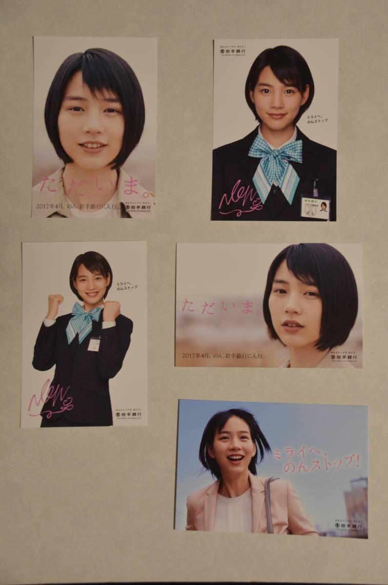 【1円スタート】のん(能年玲奈)岩手銀行オリジナルポストカード5枚