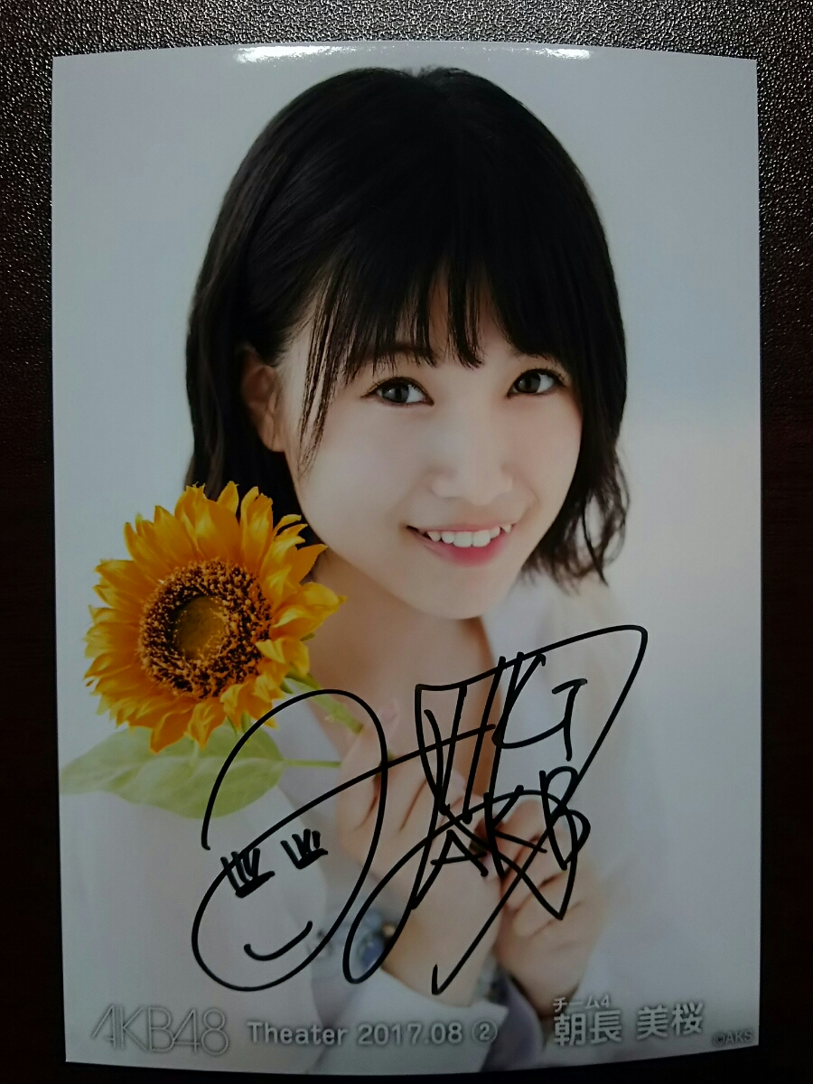 AKB48 朝長美桜 月別 生写真 2017 August 8月 ② 共通レアカット 直筆サイン入り ライブ・総選挙グッズの画像