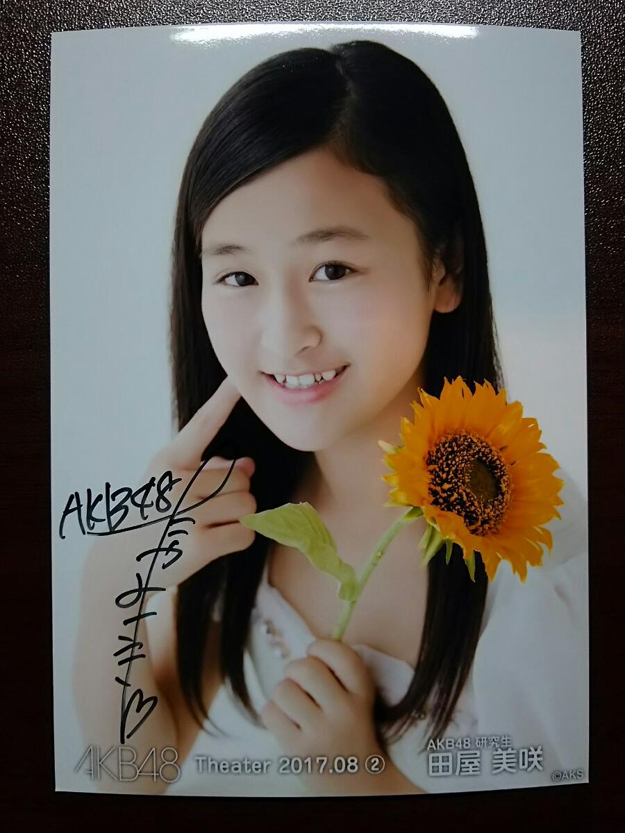 AKB48 田屋美咲 月別 生写真 2017 August 8月 ② 共通レアカット 直筆サイン入り ライブ・総選挙グッズの画像