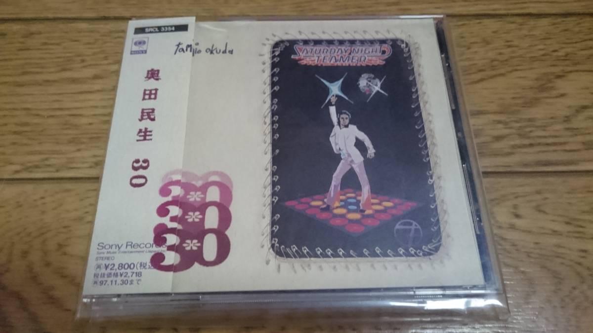 ユニコーン 奥田民生 CD DVD複数枚_画像2