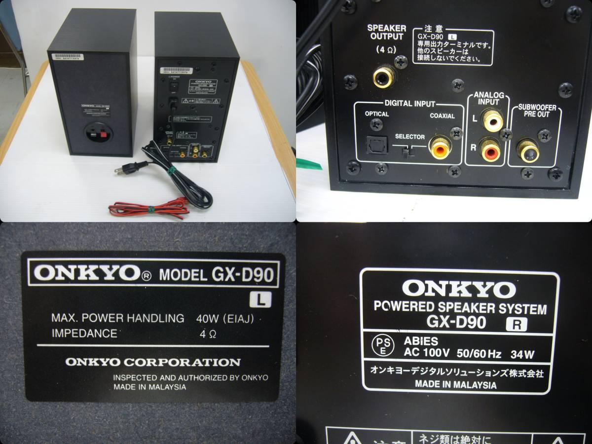 B968★ONKYO GX-D90 WAVIO POWER SPEAKERSYSTEM ブラック アンプ内蔵パワースピーカーシステム★中古品_画像2
