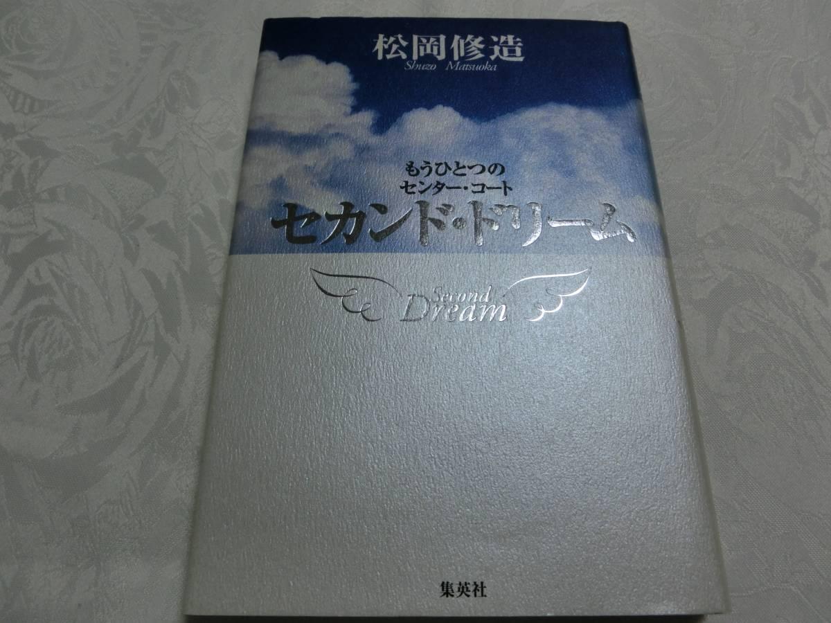 松岡修造★セカンド・ドリーム★サイン 本 グッズの画像