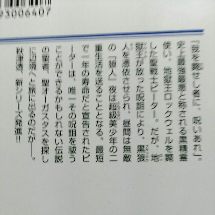 狼面司祭(ビーストプリースト)〈1〉真紅のピュリー 秋津透_画像3