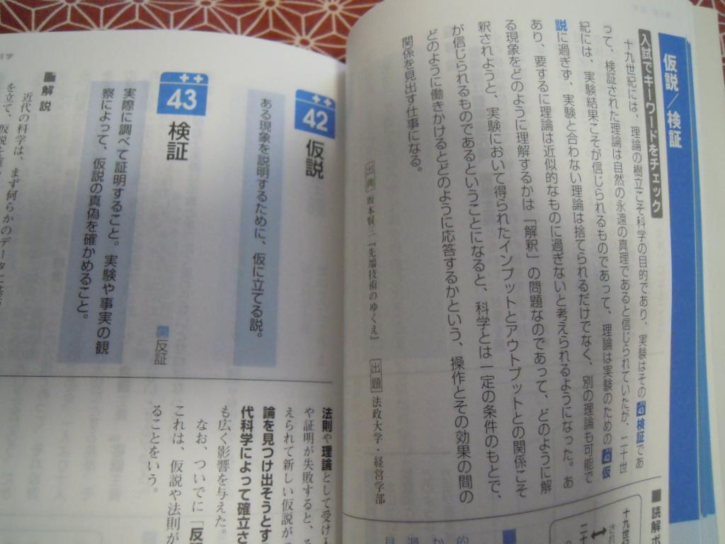 文 キーワード 読解 現代