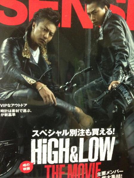 雑誌 SENSE 2016 8月号 HiGH&LOW特集 雨宮兄弟 登坂広臣 岩田