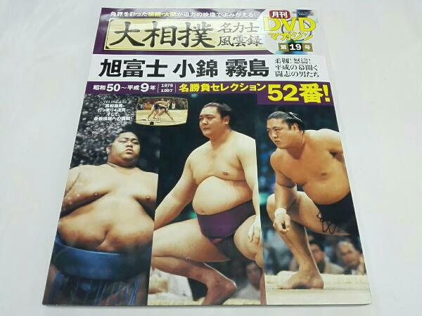 DVDマガジン 大相撲名力士風雲録(第19号) グッズの画像