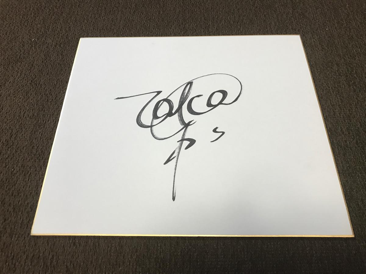 名古屋グランパス 1994年頃 直筆サイン色紙