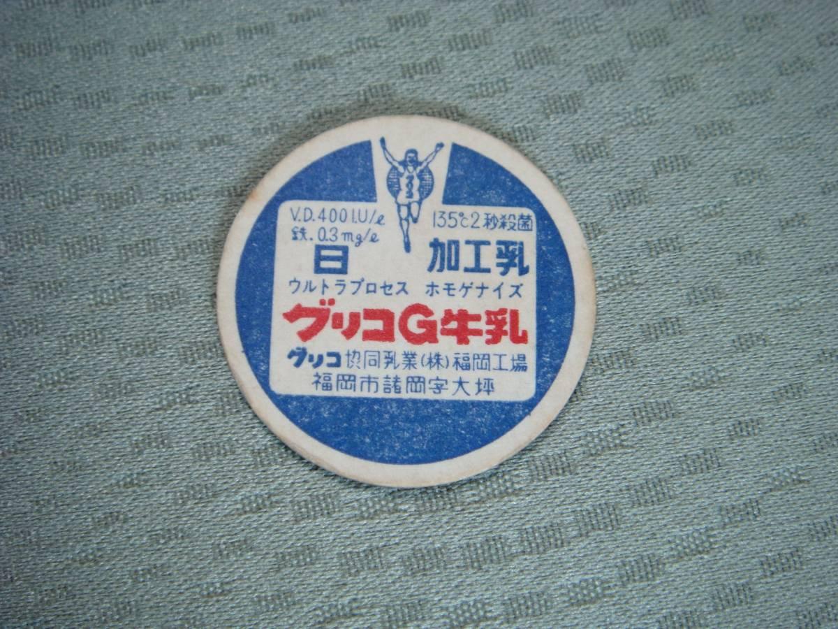 牛乳キャップ 50年前 グリコG牛乳