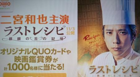 懸賞応募 日清オイリオ 二宮和也 嵐 ラストレシピ 5枚 QUOカード当たる