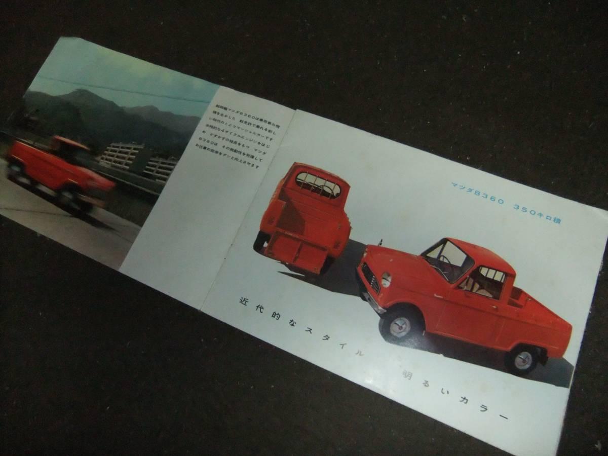 【当時物カタログ】★マツダ ミニコマーシャルカー B360/B360ライトバン 60年代/東洋工業株式会社★_画像2
