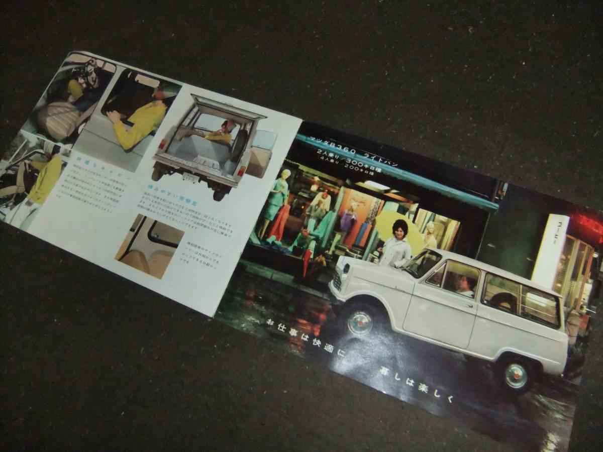 【当時物カタログ】★マツダ ミニコマーシャルカー B360/B360ライトバン 60年代/東洋工業株式会社★_画像3