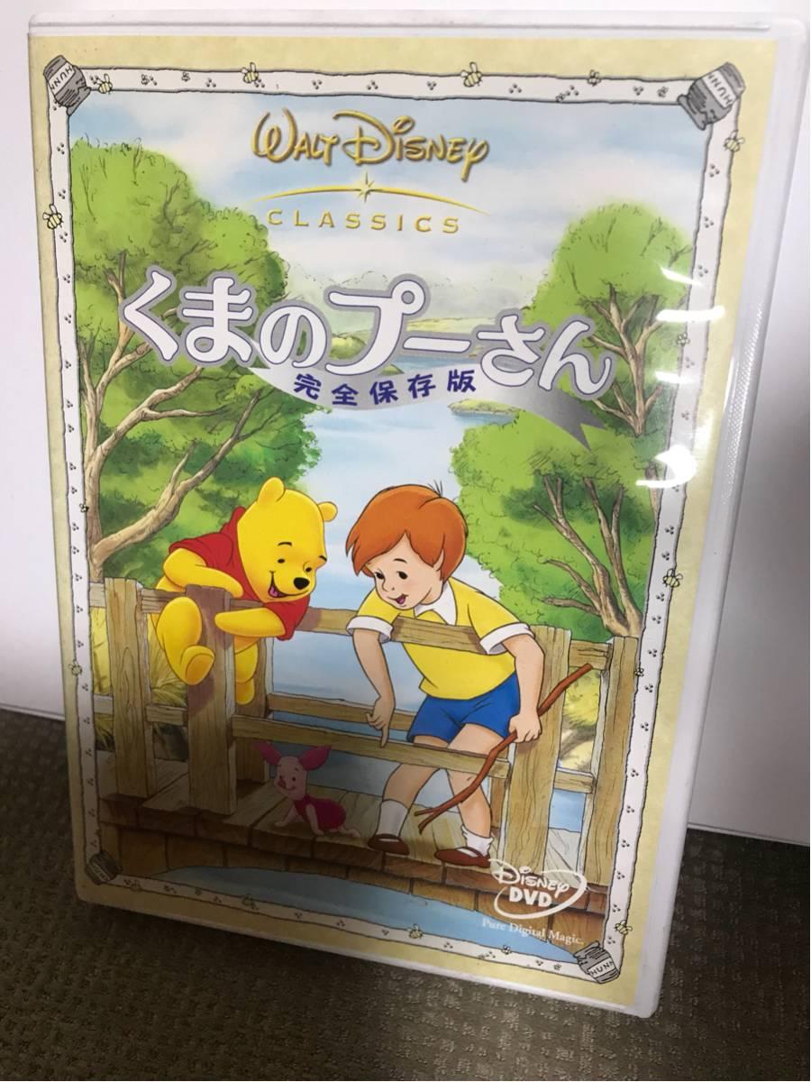 DVD ディズニー くまのプーさん 完全保存版 ディズニーグッズの画像