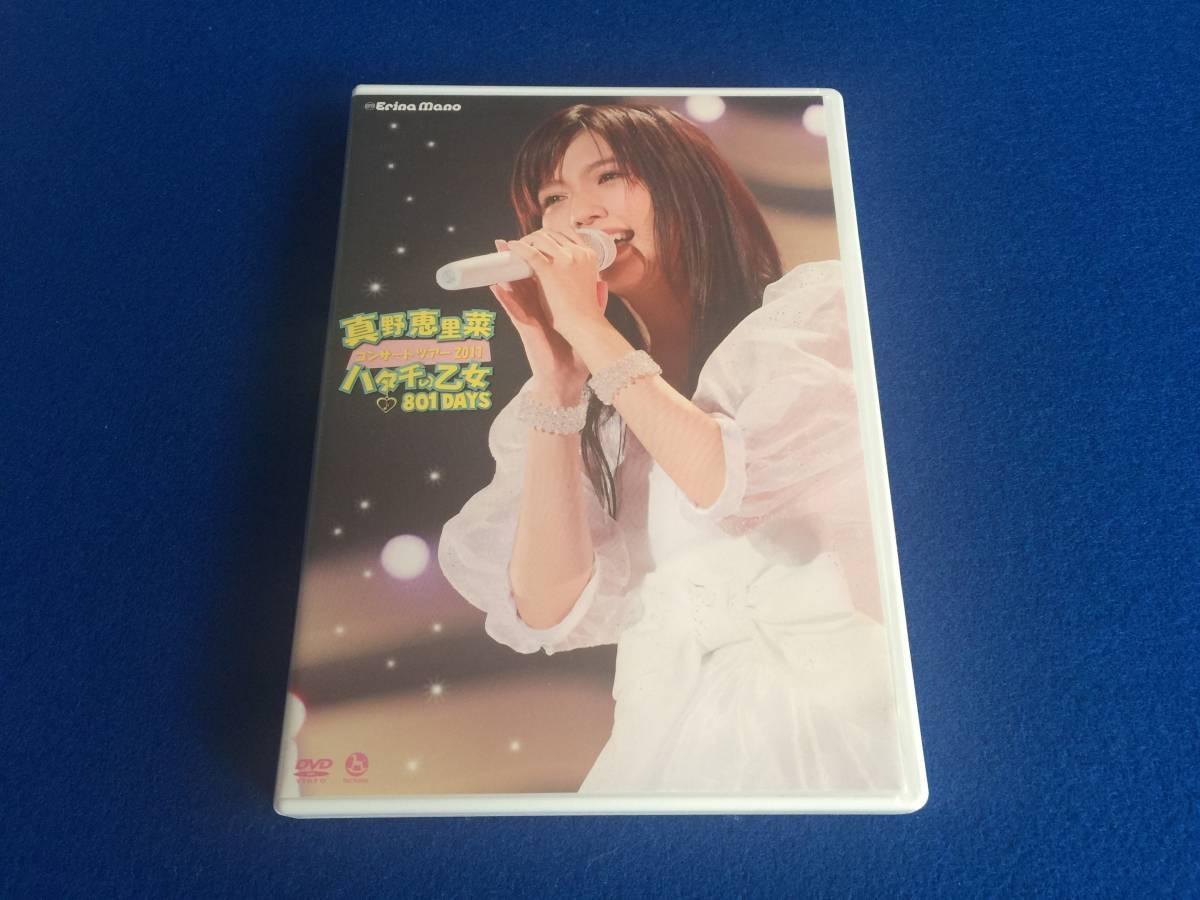 【真野恵里菜 ハタチの乙女 801DAYS 2011】DVD