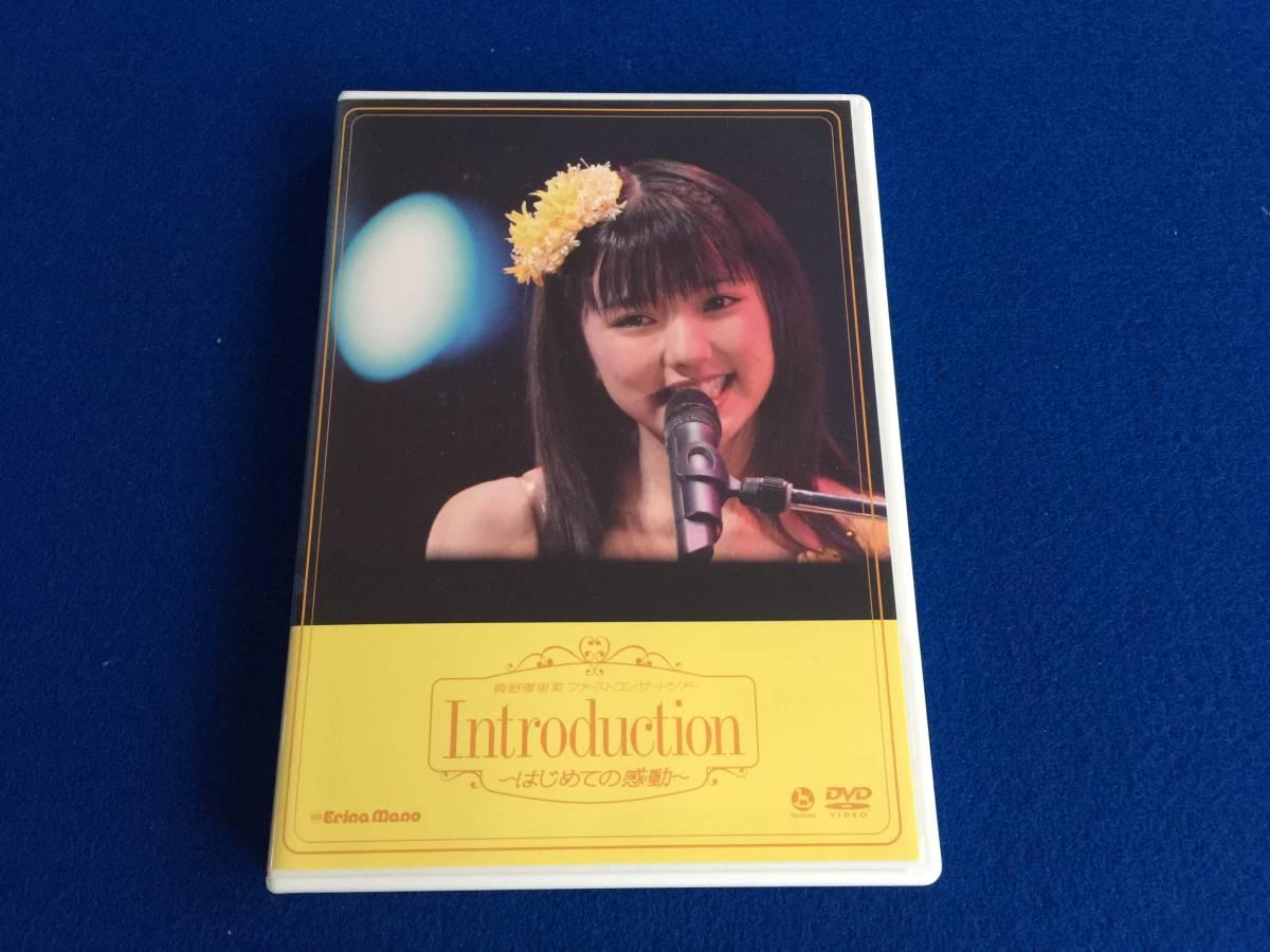 【真野恵里菜 ファーストコンサートツアー Introduction はじめての感動 2009】DVD