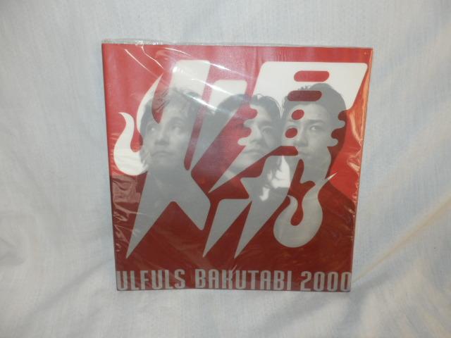 ウルフルズ★ツアーパンフレット★爆旅 BAKUTABI 2000