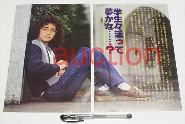原田真二 切り抜き2p/70年代 ミュージシャン