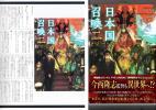 みのろう『日本国召喚 2』特典SS付  ぽにきゃんBOOKSライトノベル