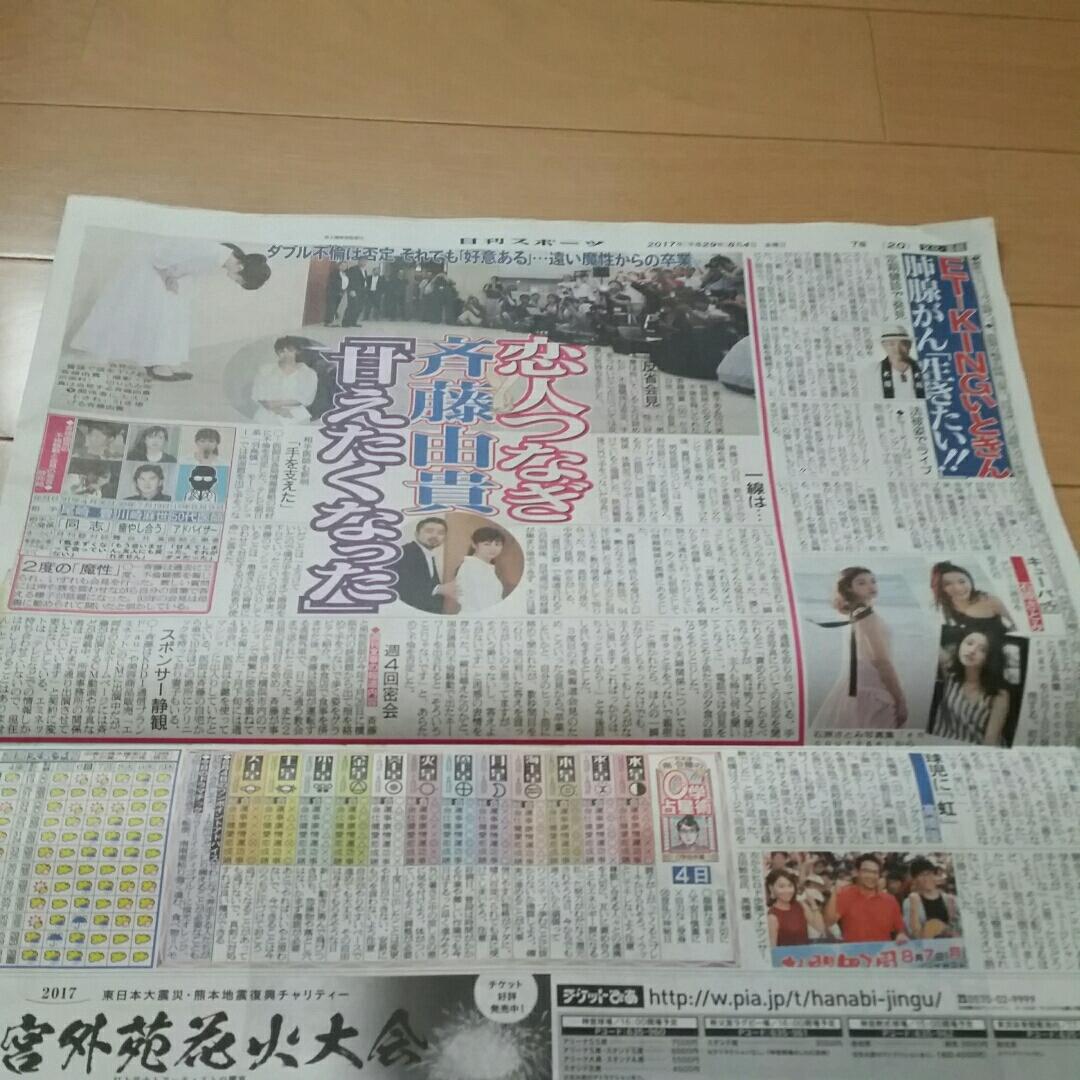 いときんリーダーがん石原さとみ斎藤由貴高橋優新聞記事45
